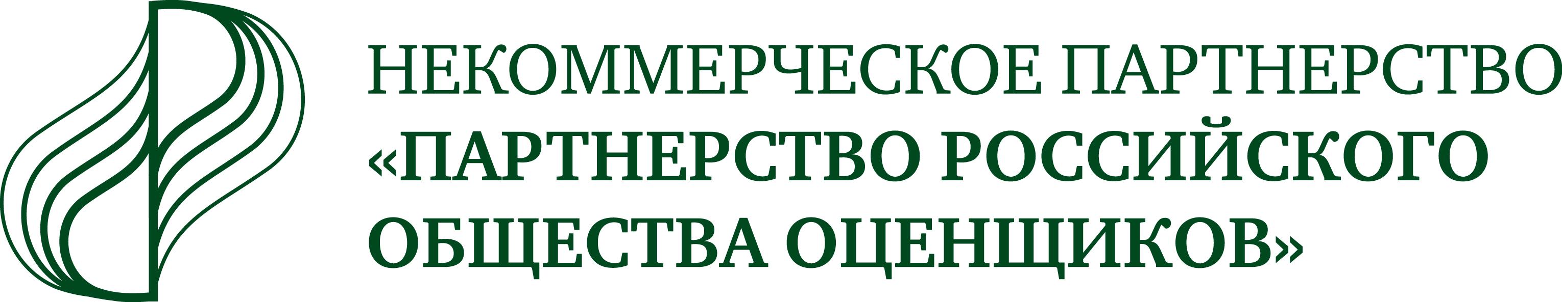 Некоммерческое партнерство «Партнерство содействия деятельности фирм, аккредитованных Российским обществом оценщиков» («Партнерство РОО»)